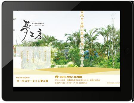 06_yumekobo
